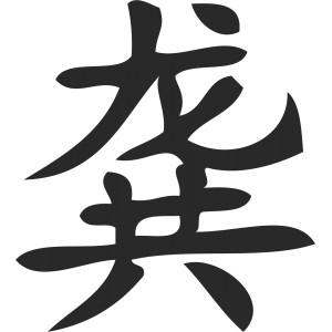 Čínske znaky (5)