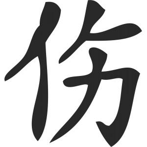 Čínske znaky (6)