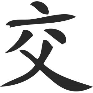 Čínske znaky (11)
